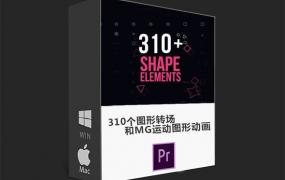 310组4K PR转场动画模板MG运动图形Motion Elements支持CC 2020