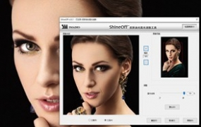 Imadio ShineOff 3.0.1中文汉化版皮肤油光高光消除滤镜PS插件支持CC2020