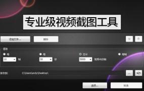 视频高清截图工具 Vlog自媒体短视频封面截取软件 可逐帧截图