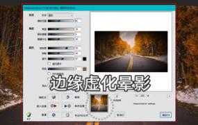 简单好用的PS滤镜 图片虚化边缘一键加暗角晕影Melancholytron完美中文汉化版