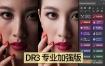 DR3-中文汉化专业加强版PS插件滤镜影楼磨皮修图调色WIN/MAC