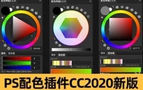 PS专业配色插件Coolorus 2.6中文版色轮WIN/MAC色环调色工具支持CC2020