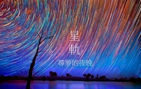 Stars tail星轨堆栈PS插件 半岛雪人风光摄影后期中文版win/mac 带视频教程