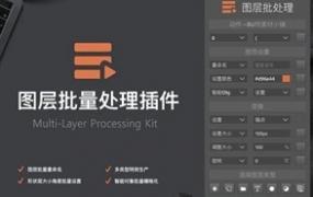 PS图层批处理插件 批量重命名修改形状大小颜色Layer Batch中文汉化版WIN/MAC