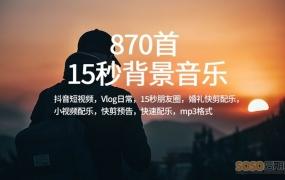 870首15秒短视频背景音乐素材合集下载 朋友圈快剪婚礼活动短片婚庆配乐