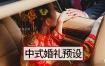 LR调色预设中式婚礼跟拍人像婚纱摄影PS滤镜PR/FCPX/达芬奇/LUT