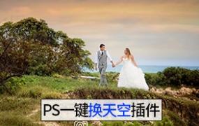 PS一键换天空插件滤镜快速蓝天白云夕阳换背景图片素材