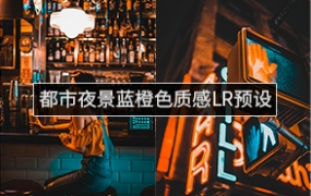 LR调色预设夜景都市橙蓝色调INS港风电影胶片质感青橙网红滤镜PS