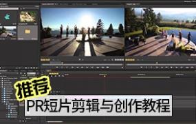 推荐 PR视频教程Vlog短片剪辑与创作全流程64集全 附带素材文件