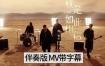 周杰伦新歌《我是如此相信》原版伴奏 MV视频去人声带歌词字幕
