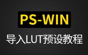 WIN系统:PS导入LUT预设教程步骤