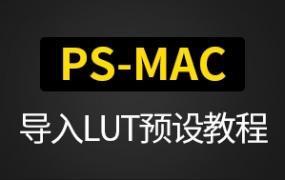 MAC系统:PS导入LUT预设教程步骤