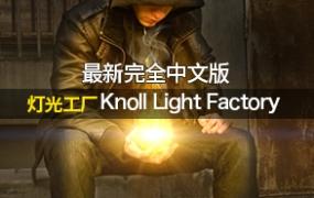 灯光工厂WIN3.2/MAC3.4完全中文版带230中文预设Knoll Light Factory PS滤镜光效插件