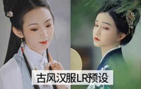 100款中国风LR预设古典复古 汉服和服人像lightroom修图调色