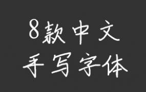 8款中文手写字体精品打包下载 钢笔手写风格