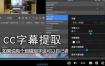 B站CC字幕提取下载 SRT一键转txt可复制文本(工具+教程)