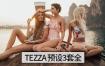 Tezza预设合集3套24款!INS网红德系胶片lightroom旅拍LR调色滤镜