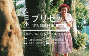 35款日系LR+LUT预设复古胶片风格lightroom杂志人像调色PS/PR/AE