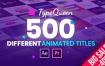 AE+PR脚本 500种文字排版标题字幕动画时尚商业科技网络广告宣传PR图形插件模板下载