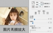 PS插件图片一键无损放大 Alien Skin Blow Up 3 中文版WIN/MAC带安装教程