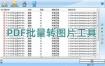 PDF批量转图片工具 一键分页无损转JPG PNG GIF软件 电脑版WIN7/8/10