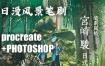 procreate笔刷下载ps素材ipad手绘日系宫崎骏动漫风景植物自然场景漫画